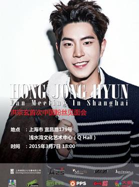 HONG JONG HYUN Fan Meeting in Shanghai