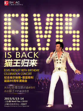 Elvis Is Back: Elvis Presley 80th Birthday Celebration Concert in Shanghai