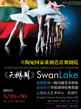 Lithuanian National Opera & Ballet Theatre Swan Lake in Shanghai