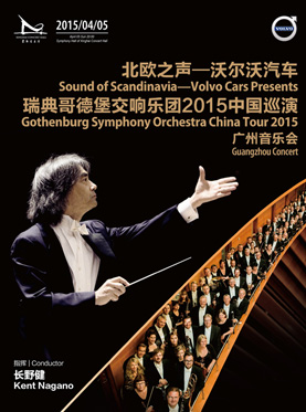 Gothenburg Symphony Orchestra Concert in Guangzhou