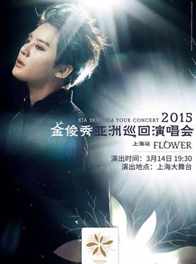 """""""FLOWER""""2015 XIA 3RD ASIA TOUR CONCERT IN SHANGHAI"""