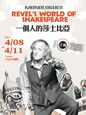 REVEL'S WORLD OF SHAKESPEARE in Shanghai