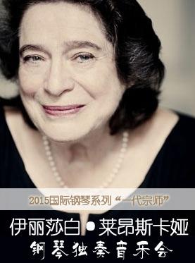 Elisabeth Leonskaja Piano Recital NCPA Piano Virtuosos 2015