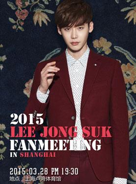 2015 LEE JONG SUK FANMEETING IN SHANGHAI