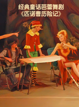 Ballet-The Adventures of Pinocchio in Shanghai