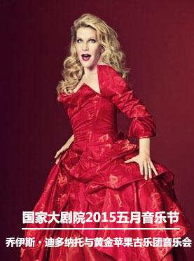 Joyce Didonato&Il Pomo D'oro Concert in Beijing