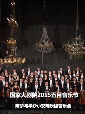 Sinfonia Varsovia with Chen Sa NCPA May Festival 2015