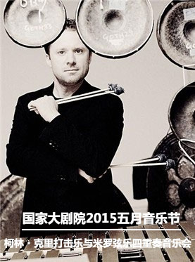 Miró Quartet with Colin Currie NCPA May Festival 2015