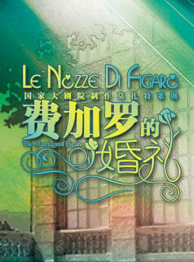 The Marriage of Figaro in Beijing