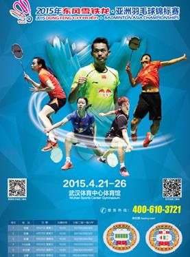 2015 Badminton Asia Championships