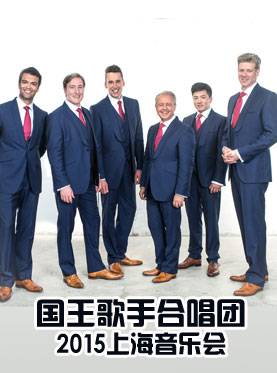 The King's Singers Shanghai Concert