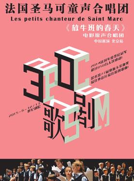 Les Petits Chanteurs de Saint-Marc Concert in Beijing