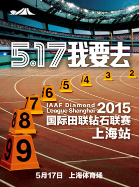 IAAF Diamond League Shanghai