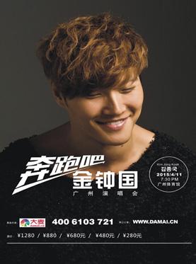 Kim Jong kook Concert in Guangzhou
