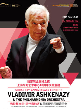 Vladimir Ashkenazy & The Philharmonia Orchestra Concert in Shanghai