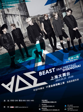 2015 Beast Fan Meeting in Shanghai