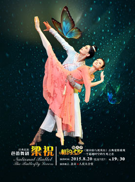 Butterfly Lovers by Shanghai Ballet Troupe