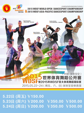 2015 WDSF World Open Dancesport Championship