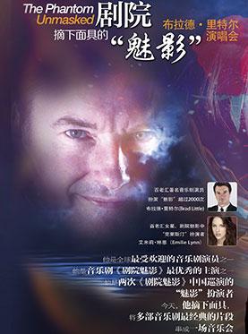 Brad Little Beijing Concert