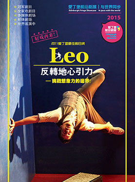 LEO-2015 Edinburgh Fringe Showcase in China