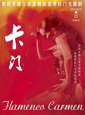 "Flamenco Ballet ""Carmen"" by Murcia Dance Company"