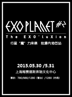 2015 EXO PLANET#2-The EXO' luXion in Shanghai