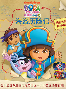 Original Musical Stage Show-Dora's Pirate Adventure in Shanghai