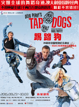 DEIN PERRY'S TAP DOGS in Shanghai