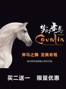 Cavalia in Shanghai