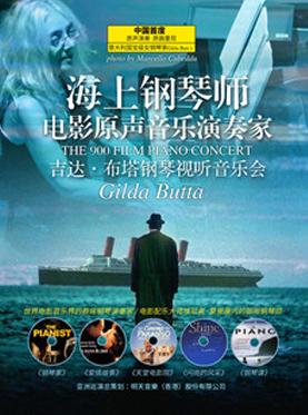 The 900 Film Piano Concert-Gilda Butta in Guangzhou