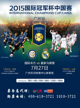 International Champions Cup China(Real Madrid VS Internazionale Milano)