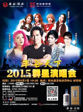 丰谷大全2015修水大型攻略演唱escaperoom3第六关天下群星图片