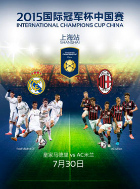 International Champions Cup China(Real Madrid CF VS Associazione Calcio Milan)