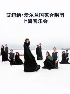 Anúna Concert in Shanghai