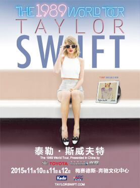 TAYLOR SWIFT THE 1989 WORLD TOUR IN SHANGHAI                                          -Presented in China by TOYOTA HYBRID