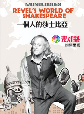 REVEL'S WORLD OF SHAKESPEARE in Beijing