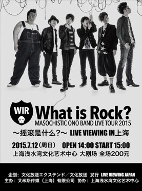 MASOCHISTIC ONO BAND LIVE TOUR 2015 What is Rock~ LIVE VIEWING IN SHANGHAI
