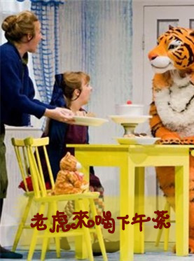 ​Children´s Drama The Tiger Who Came to Tea