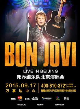 BON JOVI LIVE IN BEIJING 2015