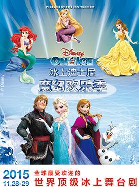 Disney on Ice 2015 in Guangzhou