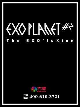 2015 EXO PLANET #2-The EXO luxion-in Chongqing - Damai.cn