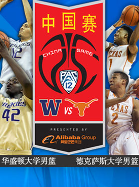Pac-12 China Game featuring the Washington Huskies and Texas Longhorns
