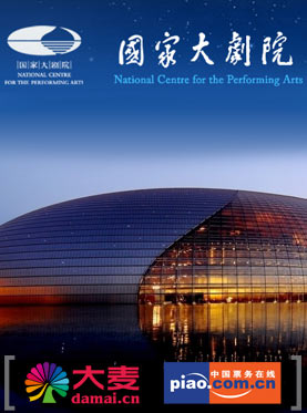 National Ballet of China Giselle-NCPA Dance Festival 2015