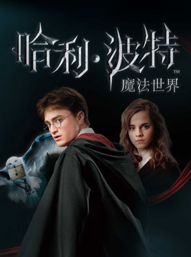 ​HARRY POTTER™: THE EXHIBITION 2015 in Shanghai