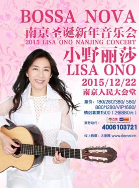 2015 Lisa Ono Concert