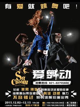 Korea Dance Musical -Sachoom