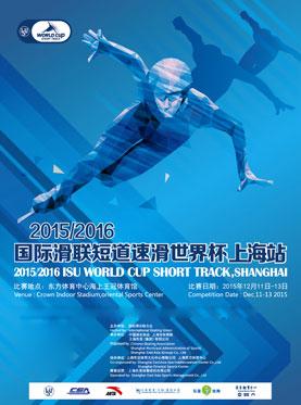 2015/2016 ISU World Cup Short Track, Shanghai
