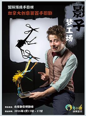 Beijing Shadow Puppet Comedy Show - Sticks Stones Broken Bones