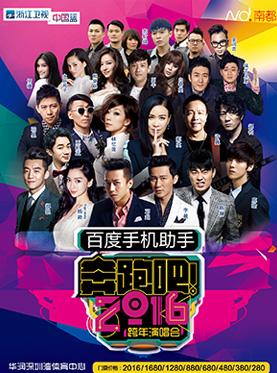 奔跑吧2016 浙江卫视跨年演唱会图片