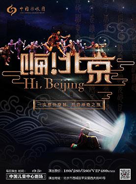 Hi Beijing